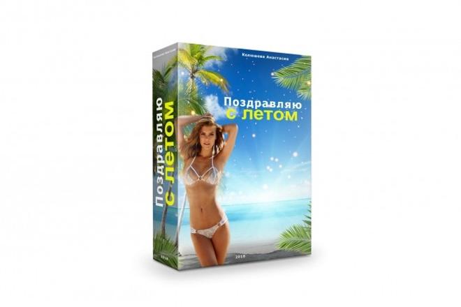 Создам 3д обложку для электронной книги, CD диска 1 - kwork.ru