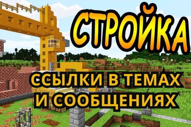 18 ссылок на строительных форумах в темах, сообщениях и профилях 1 - kwork.ru