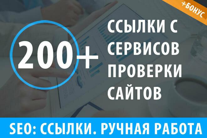 Ручной прогон по 200 сайтам анализаторам 1 - kwork.ru