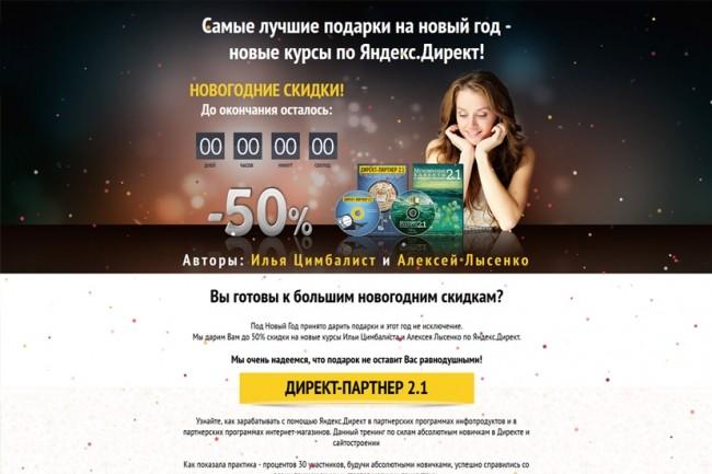 Создание продающих сайтов landing page 6 - kwork.ru