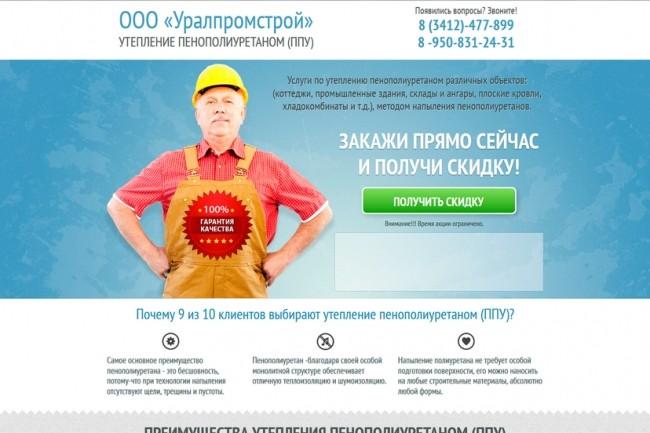 Создание продающих сайтов landing page 7 - kwork.ru
