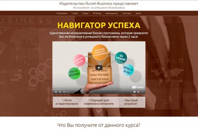 Создание продающих сайтов landing page 8 - kwork.ru