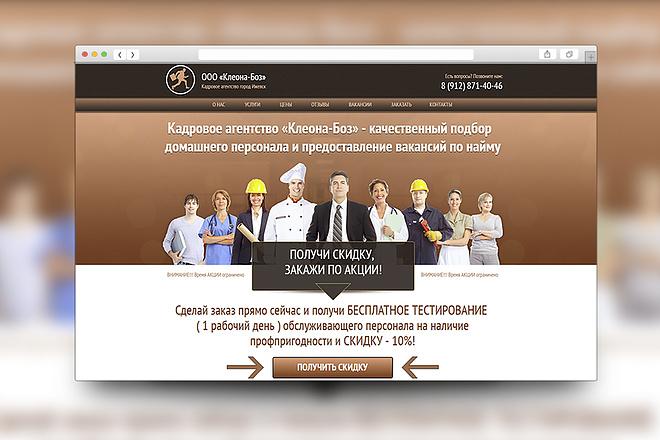 Создание продающих сайтов landing page 14 - kwork.ru
