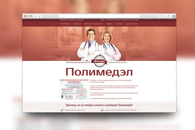 Создание продающих сайтов landing page 16 - kwork.ru