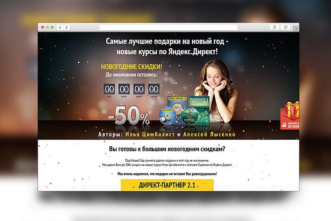 Создание продающих сайтов landing page 17 - kwork.ru
