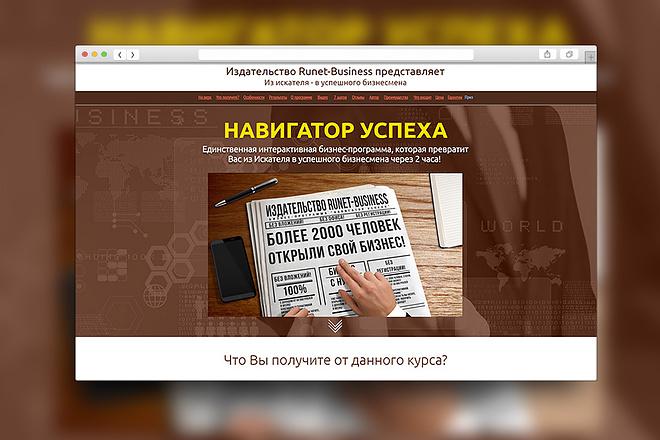 Создание продающих сайтов landing page 18 - kwork.ru
