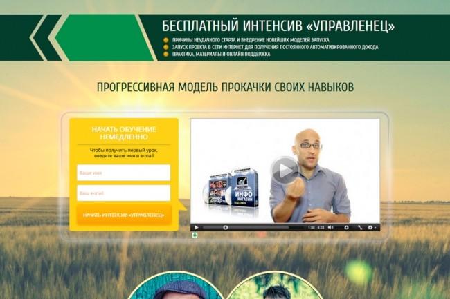 Создание продающих сайтов landing page 10 - kwork.ru