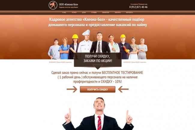 Создание продающих сайтов landing page 11 - kwork.ru