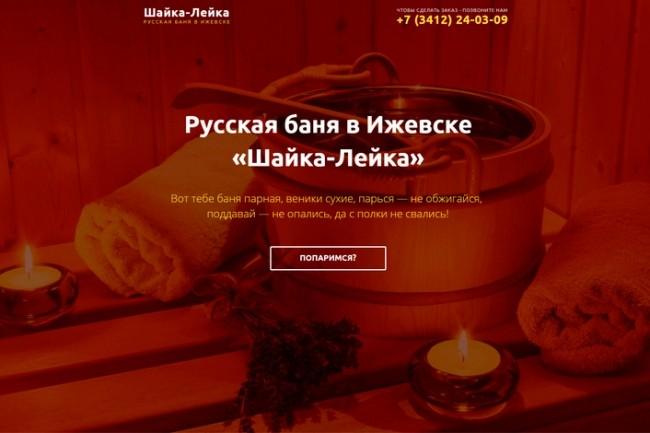 Создание продающих сайтов landing page 13 - kwork.ru
