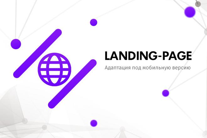 Дизайн страницы Landing Page 4 - kwork.ru