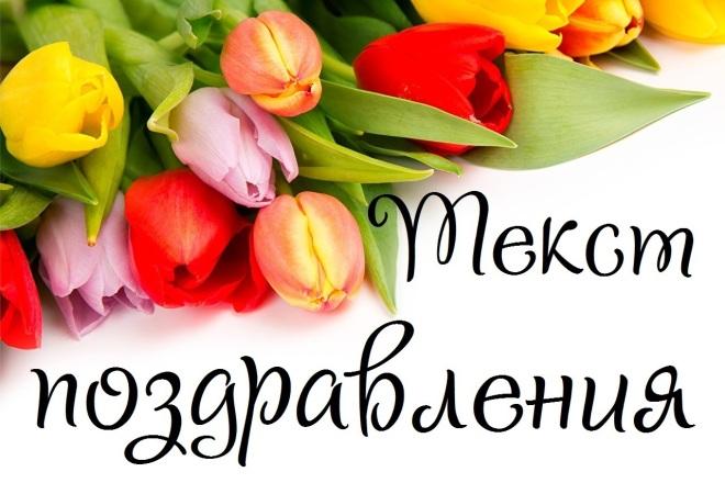 Напишу красивое поздравление в прозе, текст для поздравления 4 - kwork.ru