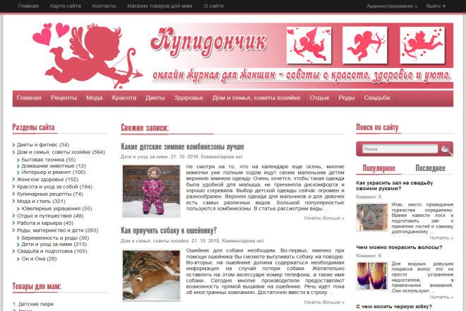 3 вечные ссылки из 3 новых статей под вашу тему с женского сайта 1 - kwork.ru