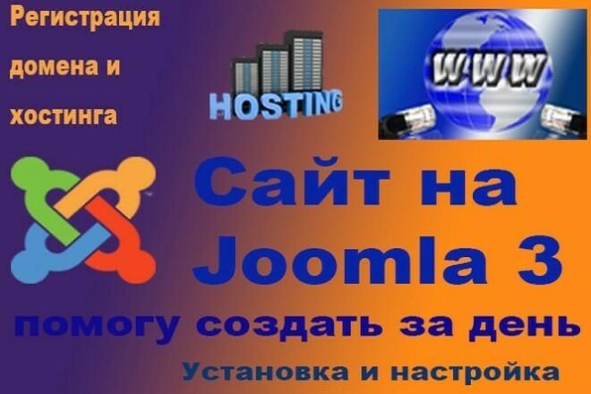 Сайт на Joomla 3 помогу создать за один день 4 - kwork.ru