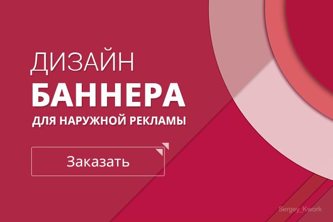 Разработаю дизайн баннера для наружной рекламы 10 - kwork.ru