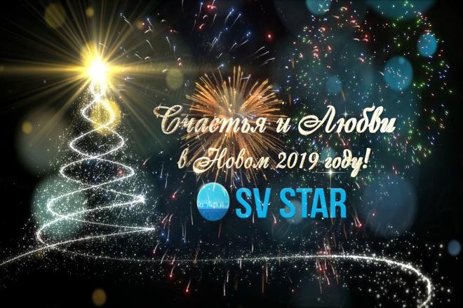 Анимированная новогодняя открытка поздравление 7 - kwork.ru