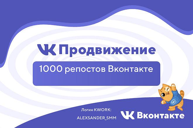 1000 репостов+лайков Вконтакте 1 - kwork.ru