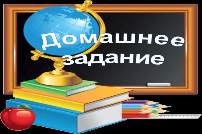 Репетитор по школьной программе 1 - kwork.ru