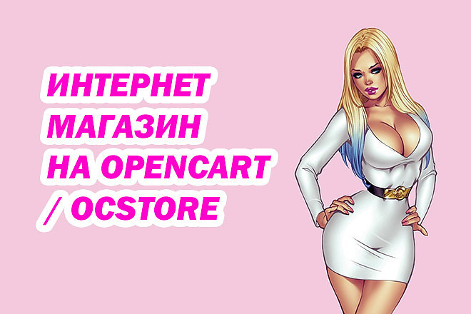 Создам интернет-магазин на OpenCart , OcStore 5 - kwork.ru