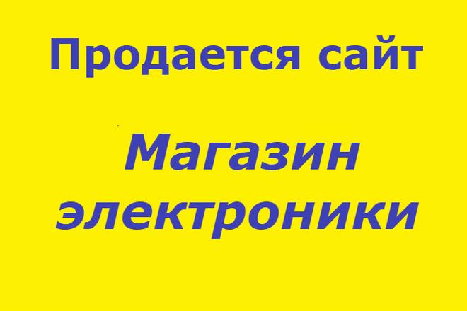 Продается Интернет магазин +10 сайтов в подарок Wordpress Есть демо. 3 1 - kwork.ru