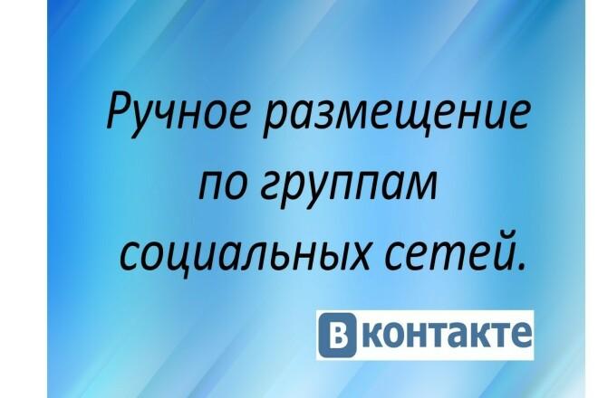 Ручное размещение объявления в соц. сетях 1 - kwork.ru