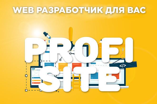 Ускорение и оптимизация сайта google speed 1 - kwork.ru