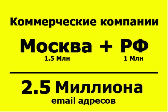 База email - Компании Москвы и России- 2.5 млн контактов 1 - kwork.ru