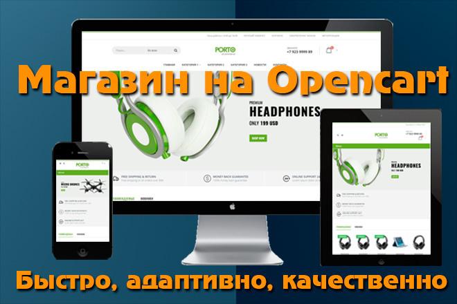 Интернет-магазин на Opencart на одном из шаблонов 9 - kwork.ru