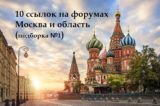 10 ссылок на форумах Москвы и Московской области, подборка 1 1 - kwork.ru