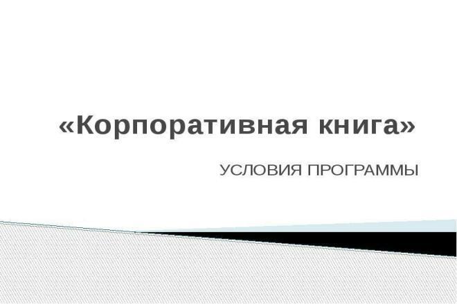 Напишу корпоративную книгу продаж, стандарты компании, о продукте 1 - kwork.ru