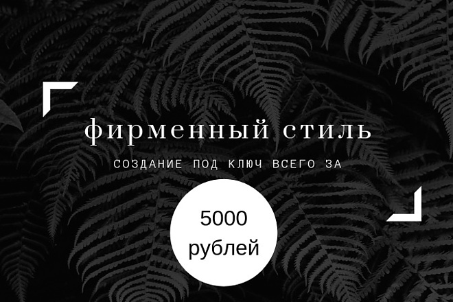 Создание фирменного стиля 1 - kwork.ru