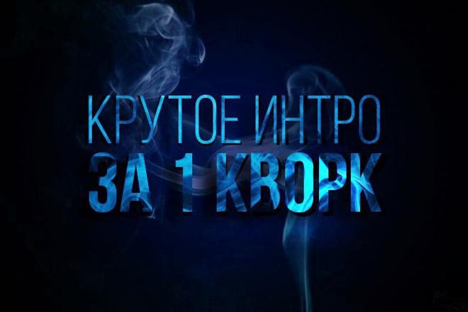 Создам 2 профессиональных интро - анимацию логотипа + звук в подарок 1 - kwork.ru