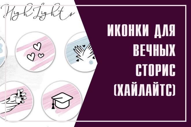 Создам обложки для вечных сторис в Инстаграм 4 - kwork.ru