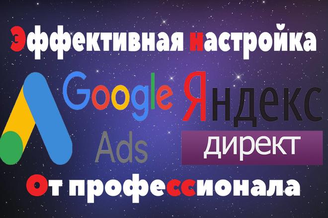 Настройка Яндекс Директ + Google Ads Под ключ 1 - kwork.ru