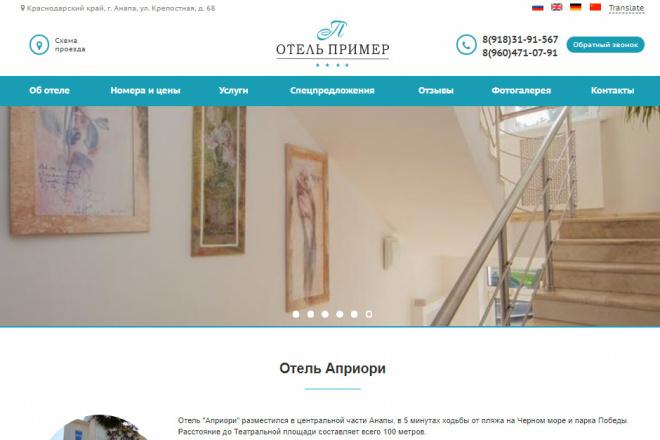 Продается сайт Гостиница априори. CMS MODX +10 сайтов. Есть демо сайт 1 - kwork.ru