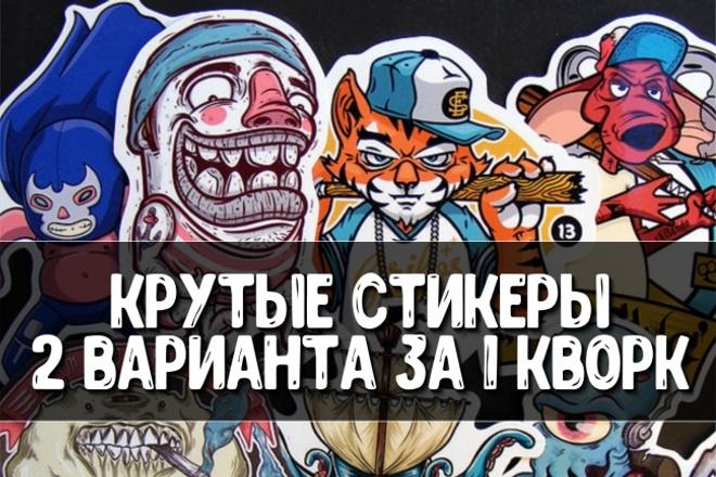 Макет красивой наклейки или крутого стикера 9 - kwork.ru
