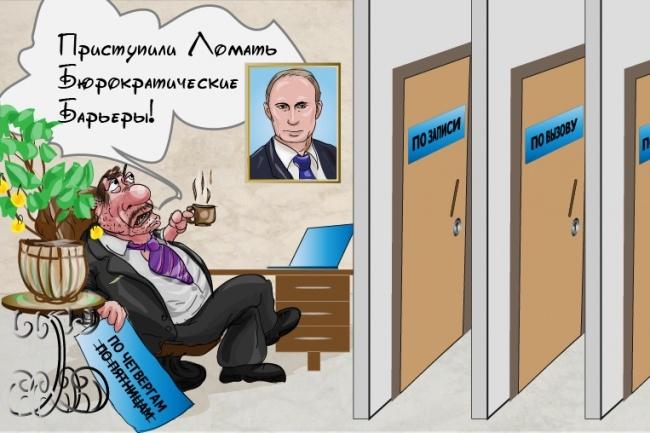 Нарисую карикатуру 19 - kwork.ru