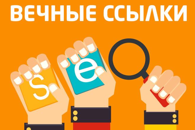 От 35 до 50 вечных ссылок для сайта, SEO продвижение 1 - kwork.ru