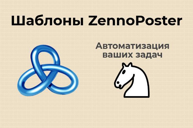 Шаблоны, боты для ZennoPoster 1 - kwork.ru
