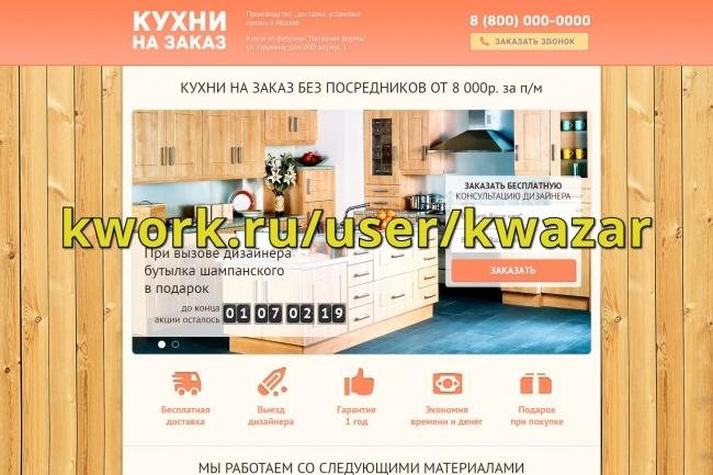 Продам сайт кухни на заказ landing page 1 - kwork.ru
