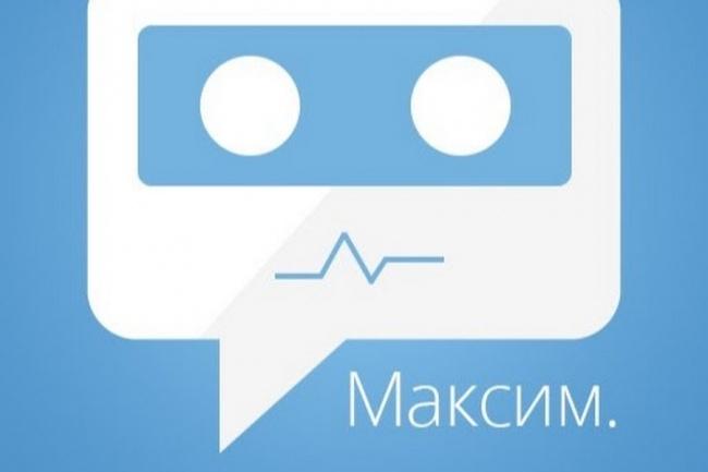 Озвучу текст голосом Бота Максим 1 - kwork.ru