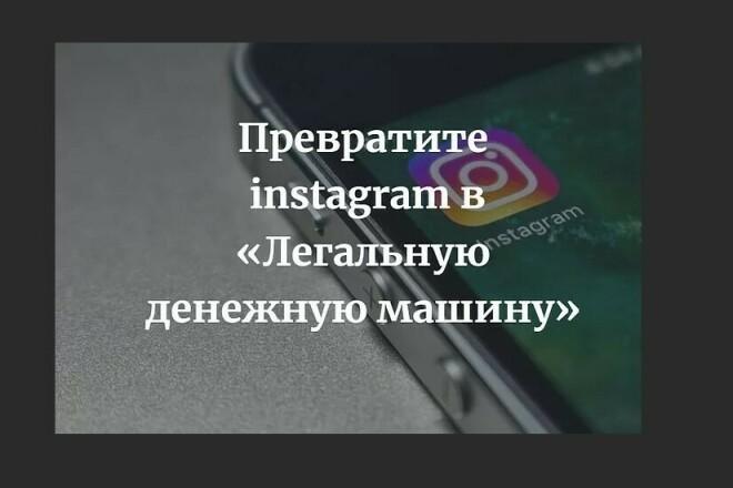 Превратите instagram в Легальную денежную машину 1 - kwork.ru