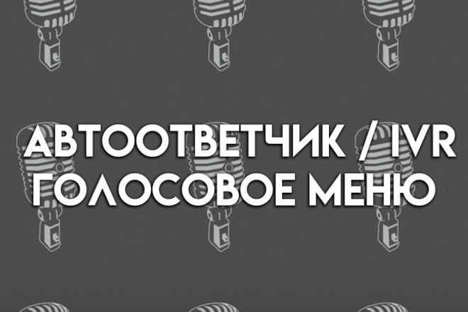 Автоответчик, голосовое меню 1 - kwork.ru