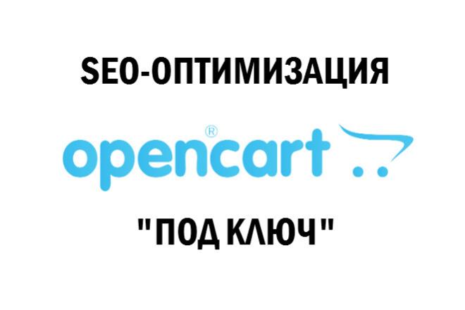 SEO оптимизация Opencart, OcStore 1 - kwork.ru