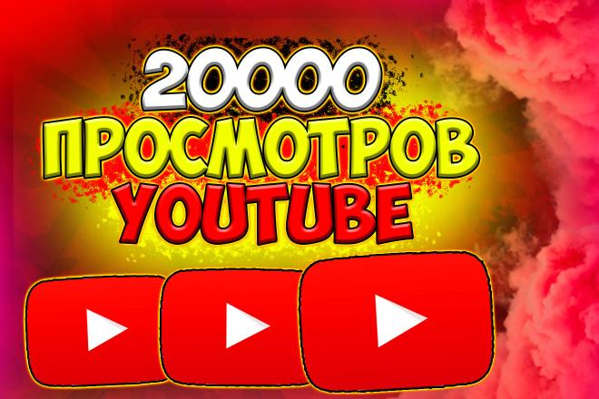 20000 тренд просмотров youtube. Отличного качества 1 - kwork.ru