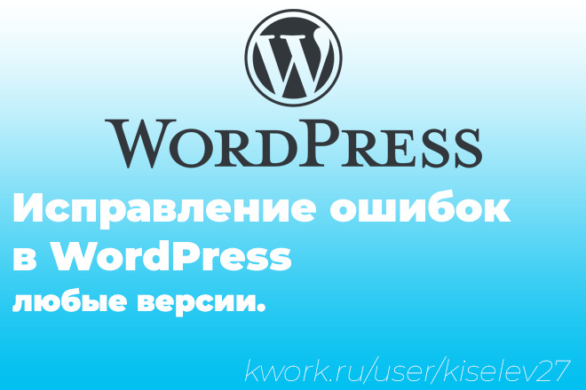Правки на WordPress 1 - kwork.ru