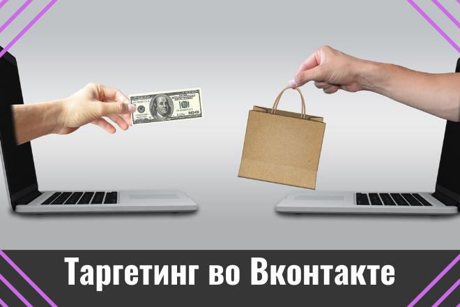Разовая настройка таргетированной рекламы Вконтакте 1 - kwork.ru