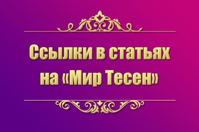 5 ссылок с сайта Мир Тесен с очень высоким ИКС 1 - kwork.ru