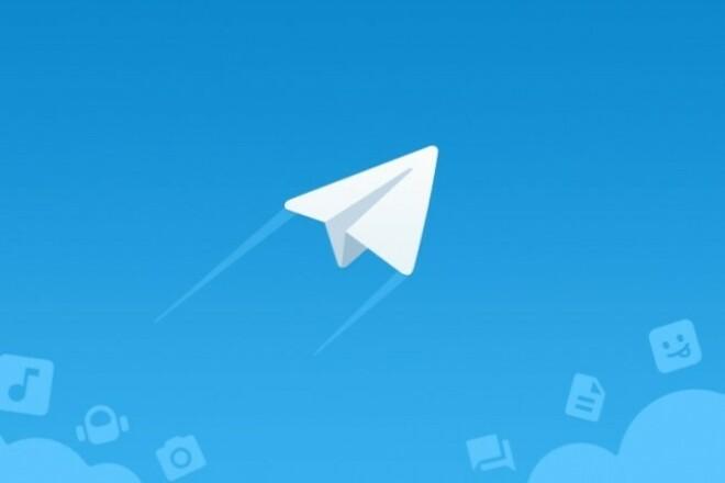 Создание Telegram ботов 1 - kwork.ru