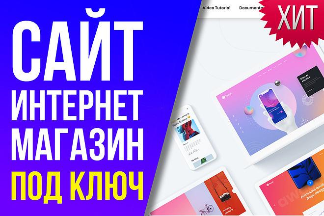 Интернет-магазин на WordPress 4 - kwork.ru