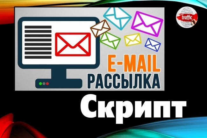 Сделаю на вашем сайте автоматическую рассылку писем 1 - kwork.ru